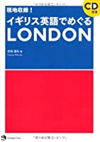 現地収録!イギリス英語でめぐるLONDON(CD1枚付き)