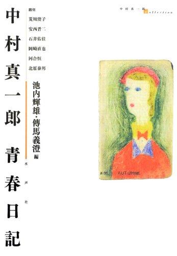 中村真一郎 青春日記 (中村真一郎collection)の詳細を見る