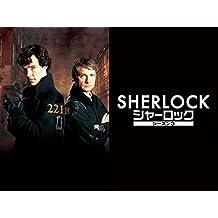 SHERLOCK/シャーロック シーズン3(字幕版)