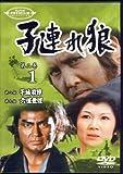 子連れ狼 第二巻(1) [DVD]