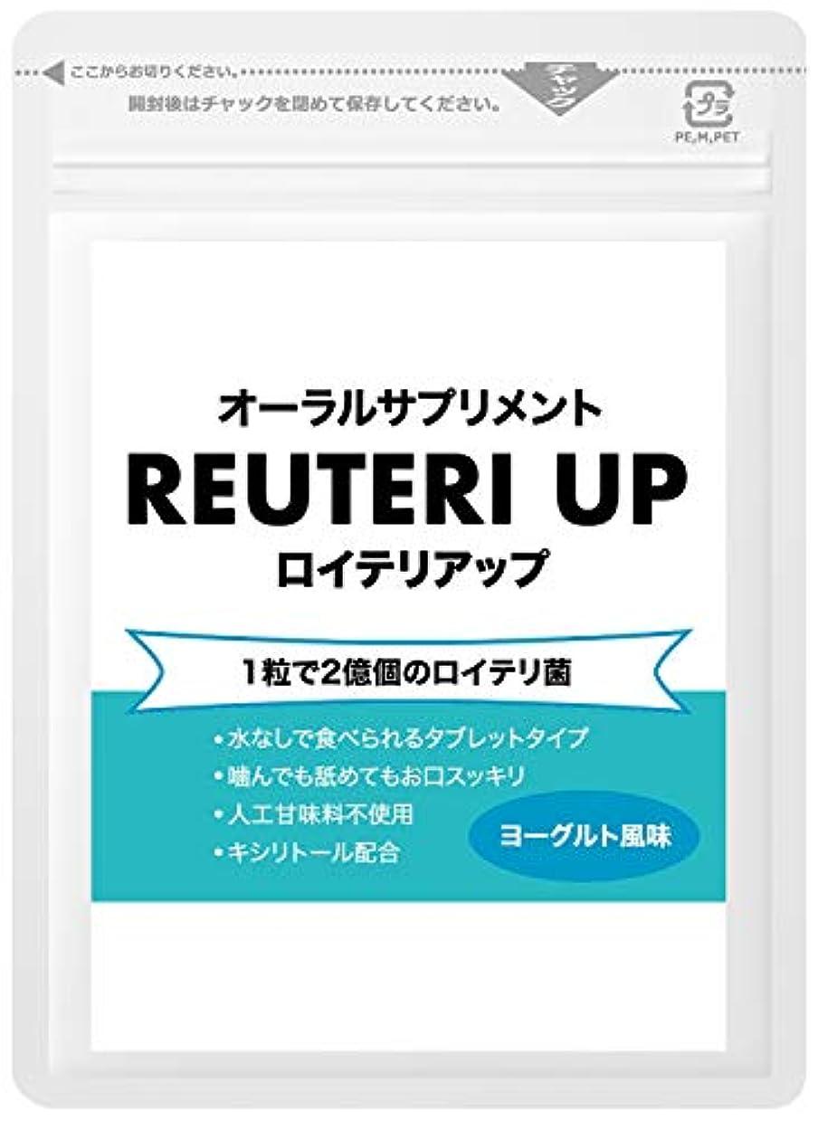 ロイテリアップ ロイテリ菌 タブレット ヨーグルト味 (30日分)