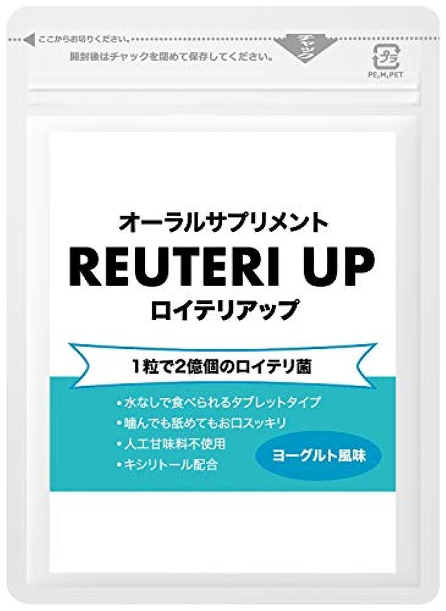 モンゴメリー適性お肉ロイテリアップ ロイテリ菌 タブレット ヨーグルト味 (30日分)
