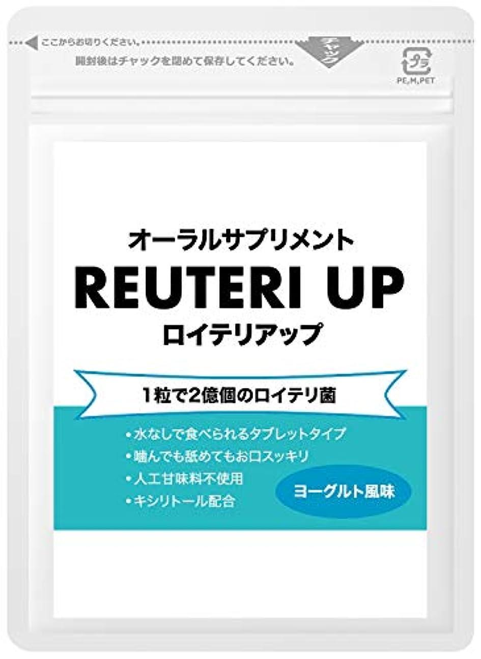 オペラヒステリック対応ロイテリアップ ロイテリ菌 タブレット ヨーグルト味 (30日分)