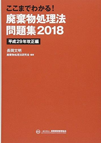 ここまでわかる!廃棄物処理法問題集〈2018〉平成29年改正編