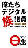俺たち「デジタル族」議員~日の出テレビの挑戦