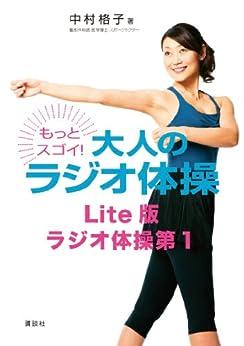 [中村格子]のもっとスゴイ! 大人のラジオ体操 Lite版 ラジオ体操第1