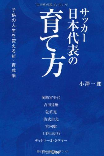 サッカー日本代表の育て方 子供の人生を変える新・育成論の詳細を見る
