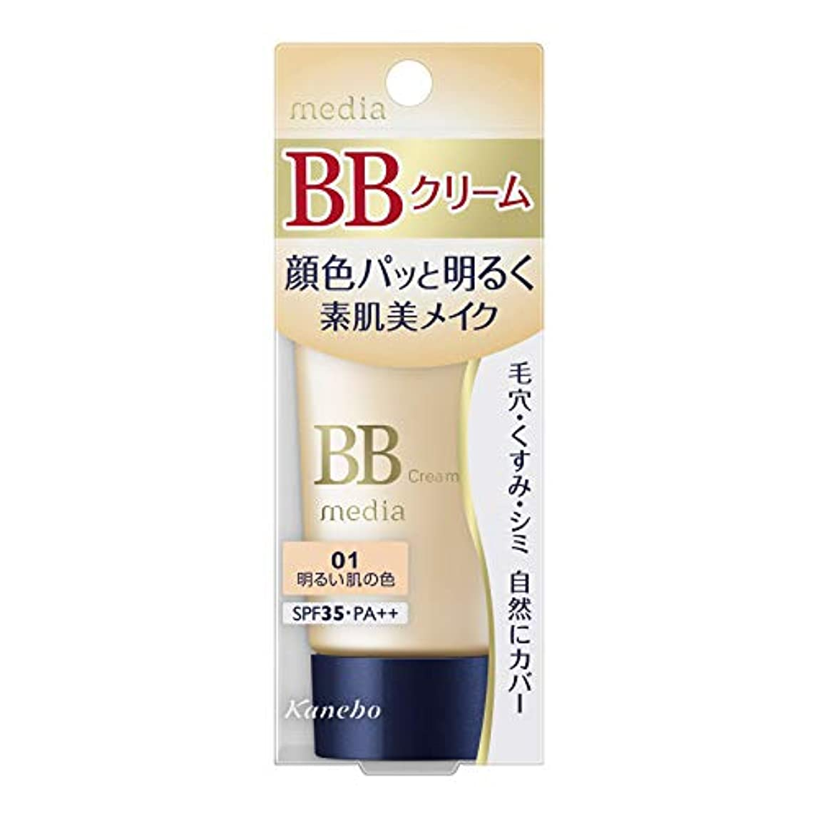 ワンダー間に合わせアカデミックカネボウ化粧品 メディア BBクリームS 01 35g