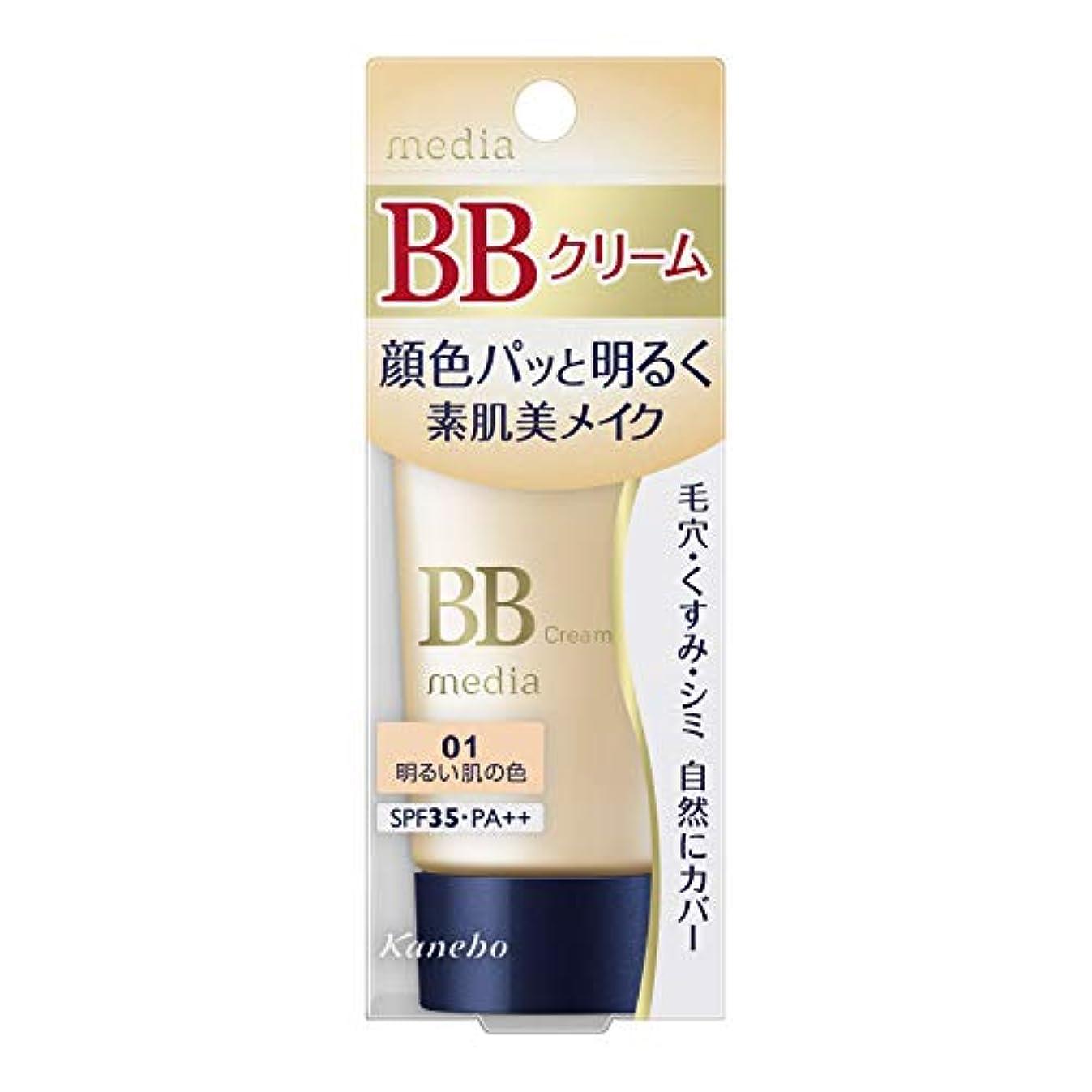休暇批判する効率的カネボウ化粧品 メディア BBクリームS 01 35g