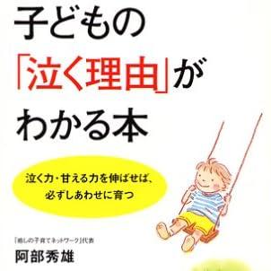 子どもの「泣く理由」がわかる本―泣く力・甘える力を伸ばせば、必ずしあわせに育つ