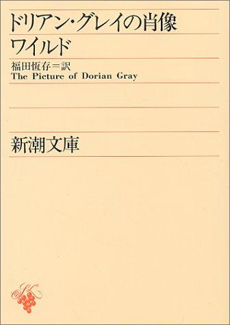 ドリアン・グレイの肖像 (新潮文庫)の詳細を見る