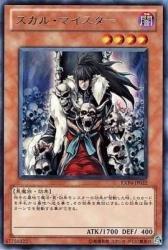 【シングルカード】スカル・マイスター 【R】 EXP4-JP022-R [遊戯王カード]《エクストラパック4》