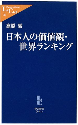 日本人の価値観・世界ランキング (中公新書ラクレ)