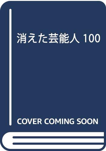 消えた芸能人100 (別冊宝島)
