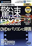 驚速DVD VideoRecorder