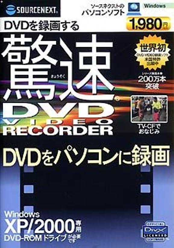 常にキャッシュこんにちは驚速DVD VideoRecorder