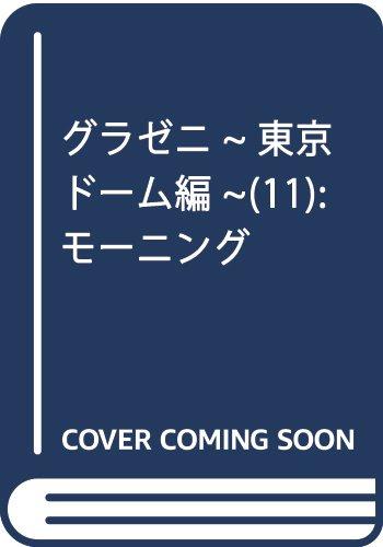 グラゼニ~東京ドーム編~(11) (モーニング KC)