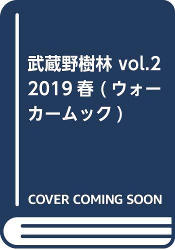 [画像:武蔵野樹林 vol.2 2019春 (ウォーカームック)]
