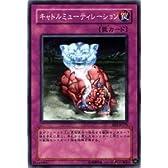 遊戯王カード 【 キャトルミューティレーション 】 EE3-JP175-N 《エキスパートエディションVol.3》