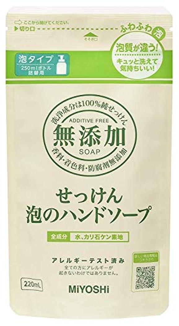 約経営者素子【まとめ買い】ミヨシ 無添加 せっけん 泡のハンドソープ つめかえ用 220ml(無添加石鹸) ×2セット