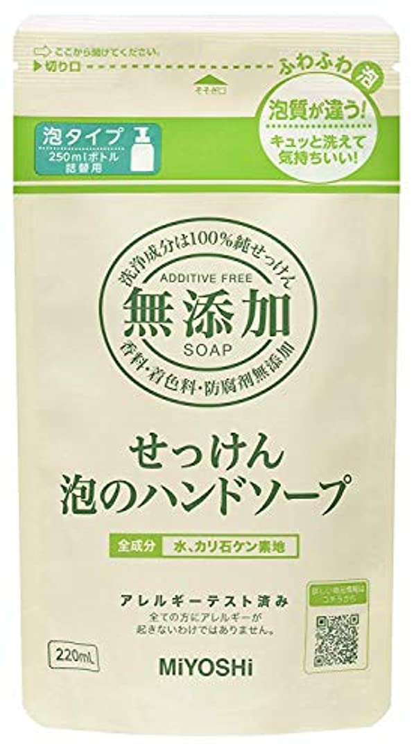 つば証言する比較的【まとめ買い】ミヨシ 無添加 せっけん 泡のハンドソープ つめかえ用 220ml(無添加石鹸) ×2セット