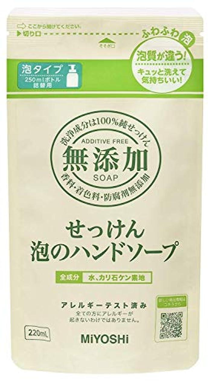 蚊ジョリー慢【まとめ買い】ミヨシ 無添加 せっけん 泡のハンドソープ つめかえ用 220ml(無添加石鹸) ×2セット