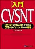 入門CVSNT CVSNT(CVS for NT)でつくるCVSクライアント/サーバ環境