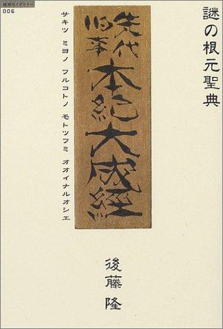 謎の根元聖典: 先代旧事本紀大成経 (超知ライブラリー006)