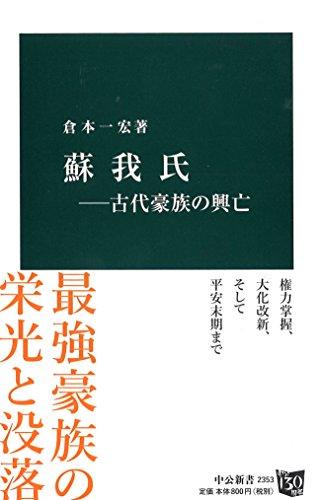 蘇我氏 ― 古代豪族の興亡 (中公新書)