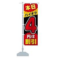 本日ハイオク4円リットル割引 のぼり旗 サイズ選べます(ショート60x150cm 左チチ)