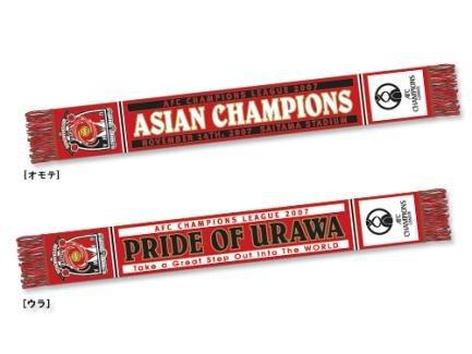 浦和レッズ 2007 AFCアジアチャンピオンズリーグ ACL チャン・・・