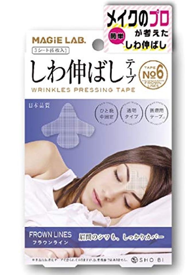 【4個セット】マジラボ しわ伸ばしテープ No.6 FROWN LINES フラウンライン 6枚入