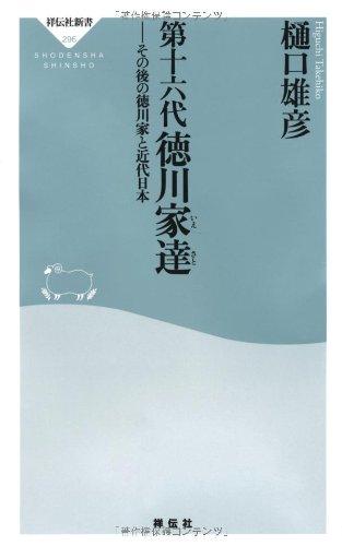 第十六代徳川家達――その後の徳川家と近代日本(祥伝社新書296)