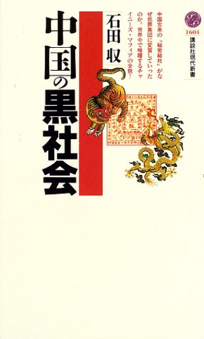 中国の黒社会 (講談社現代新書)