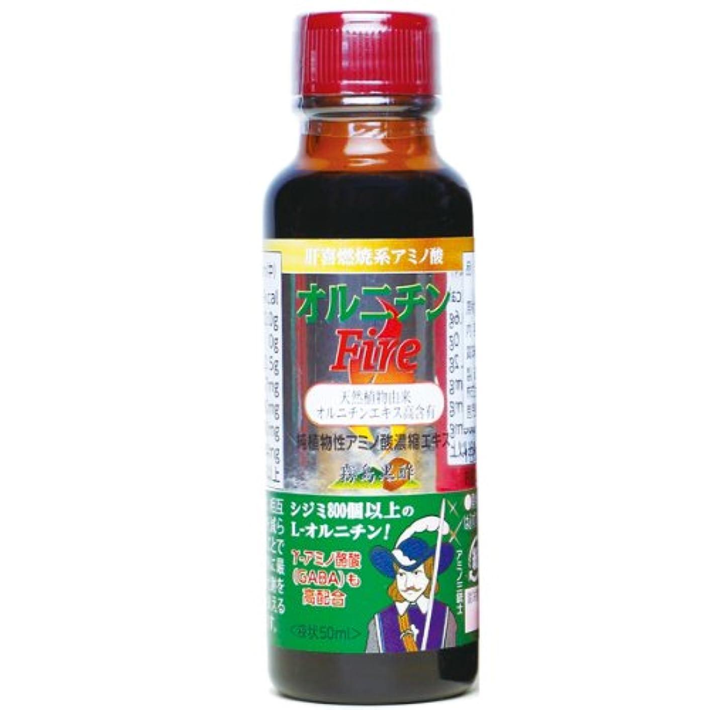 提供プロフェッショナルトリム霧島黒酢 オルニチンFire 50ml