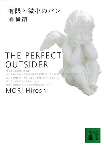 有限と微小のパン THE PERFECT OUTSIDER S&Mシリーズ (講談社文庫)の詳細を見る