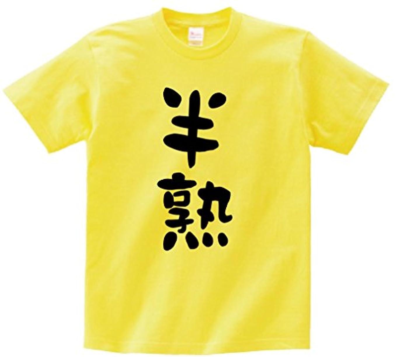 グラディスの量啓発するおもしろ Tシャツ 半熟 半袖Tシャツ