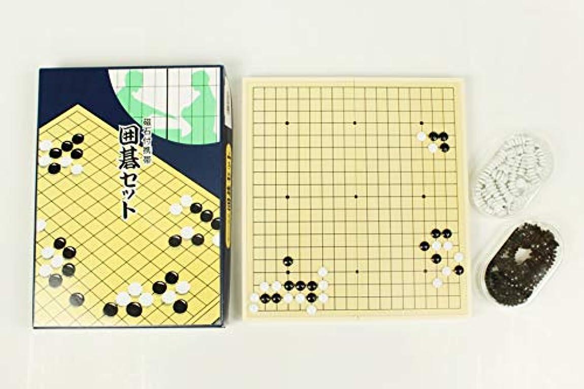 れんが解放する司法マグネット携帯囲碁セット【MG-12】磁石付
