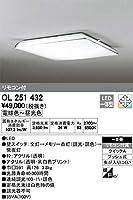ODELIC(オーデリック) LEDシーリングライト リモコン付【~8畳】 OL251432