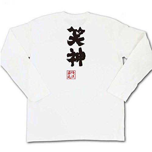 魂心Tシャツ 笑神(Mサイズ長袖Tシャツ白x文字黒)