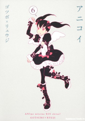 アニコイ (6) (角川コミックス・エース 86-21)の詳細を見る