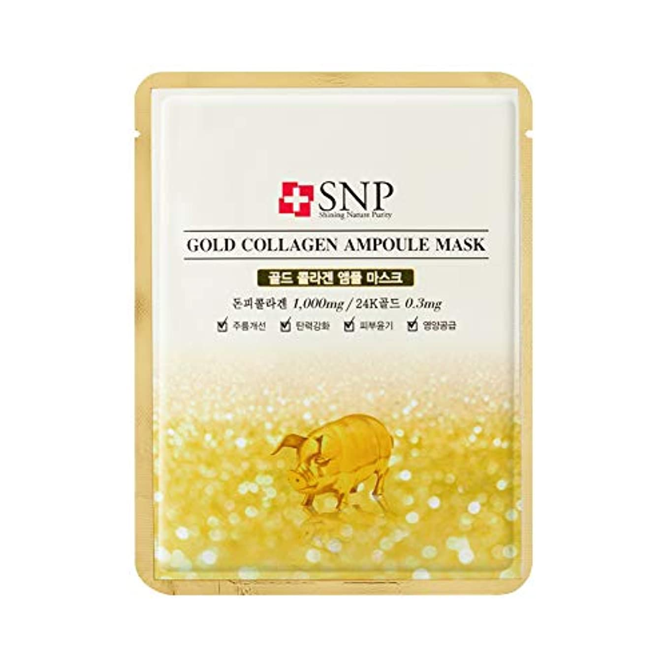 月曜日ペレグリネーション天才【SNP公式】ゴールドコラーゲンアンプルマスク10枚セット/Gold Collagen Ampoul Mask 25ml 韓国コスメ 韓国パック フェイスマスク マスクパック 保湿