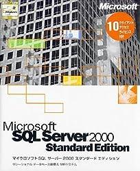 Microsoft SQL Server2000 Standard Edition 10クライアントアクセスライセンス付