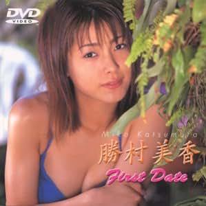 勝村美香 First Date [DVD]