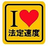 I LOVE 法定速度 マグネットステッカー