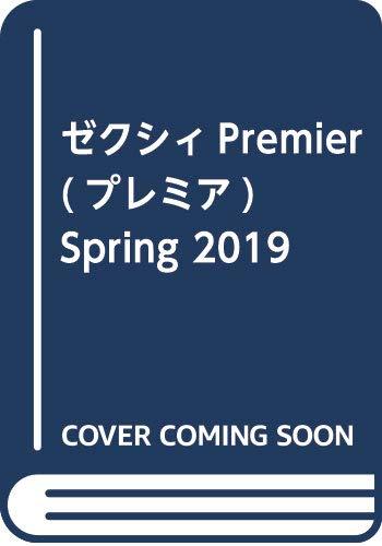 ゼクシィPremier(プレミア) Spring 2019