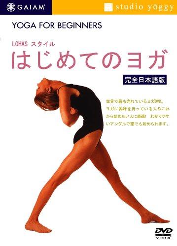 LOHASスタイル はじめてのヨガ [DVD] PCBE-11557