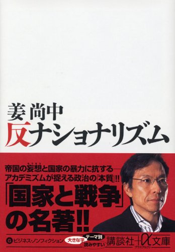 反ナショナリズム (講談社プラスアルファ文庫)