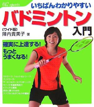 いちばんわかりやすいワイド版バドミントン入門 (012 sports)