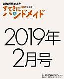 NHKすてきにハンドメイド 2019年2月号 [雑誌] NHK すてきにハンドメイド (NHKテキスト)
